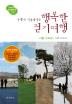 행복한 걷기여행: 서울 수도권(2013)(주말이 기다려지는)(전면개정판)(한나절 걷기 좋은 길 52)(반양장)