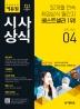 시사상식(2020년 4월호)(월간 취업에 강한 에듀윌)
