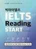 빅아이엘츠 Reading START(시원스쿨 LAB)