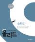 고등 수학1(2020)(New 올리드)
