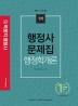 행정학개론 문제집(행정사 1차)(2020)(합격기준 박문각)