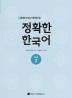 정확한 한국어 초급. 2(다문화가정과 함께하는)