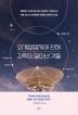 외계생명체에 관해 과학이 알아낸 것들