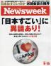 뉴스위크 일본판 NEWS WEEK 日本版 2018.05.15