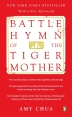 [보유]Battle Hymn of the Tiger Mother
