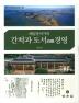 해남 윤씨가의 간척과 도서 경영(동서해양학술총서 24)(양장본 HardCover)