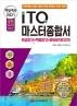 백발백중 ITQ 마스터종합서 2010(2021 대비)(개정증보판 6판)(전3권)