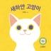 새하얀 고양이(아기 말놀이 그림책)