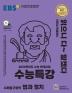 고등 사회탐구영역 법과 정치(2020)(EBS 수능특강)