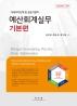 예산회계실무 기본편(2020)(지방자치단체 및 공공기관의)