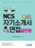 NCS 자기소개서 면접 끝판왕