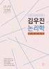 김우진 논리학(2021-2022)(전면개정판)