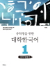 대학 한국어. 1: 듣기 말하기(유학생을 위한)(개정판)