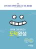 고졸 검정고시 도덕완성(2019)(에듀윌)