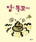 입이 똥꼬에게(비룡소 창작 그림책 33)
