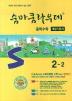 중학 수학 중2-2(개념기본서)(2018)(숨마쿰라우데)