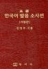 한국어 발음 소사전(표준)(개정판)(가죽)
