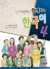 결혼이민자와 함께하는 한국어. 4(CD1장포함)