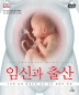 임신과 출산(DVD1장포함)(DK 대백과사전)(양장본 HardCover)