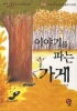 이야기를 파는 가게(전학년 꿈큰책 8)