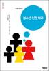 10대와 통하는 청소년 인권 학교(10대를 위한 책도둑 시리즈 16)