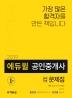 민법 및 민사특별법 공인중개사 1차 출제가능문제집(2019)(에듀윌)