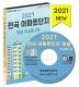 전국 아파트단지 정보 주소록(2021)(CD)