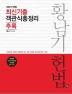 황남기 헌법 최신기출 객관식총정리 추록(2021)