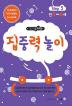 메가두뇌력 Step. 5: 집중력 놀이(만5~6세)