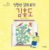 엉뚱한 꼬마 화가 김홍도(학교 가기 전에 만나는 교과서 속 한국위인 1)(양장본 HardCover)