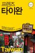 프렌즈 타이완(2013-2014)(Season2)(개정판 2판)(프렌즈 시리즈 6)