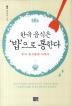 한국 음식은 '밥'으로 통한다