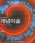 개념미술(베이식 아트 시리즈)