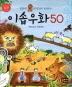 이솝우화 50(김용택 선생님이 들려주는)(교과서에서 쏙쏙 뽑은 이야기)(양장본 HardCover)