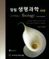 생명과학(캠벨)(10판)
