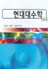 현대대수학(제5판)(5판)