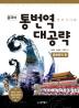 중국어 통번역 대공략: 중한번역편(CD1장포함)