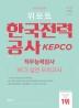 한국전력공사 직무능력검사 NCS 실전 모의고사(2019)(봉투)(위포트)