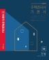민법 기본서(주택관리사 1차)(2020)(박문각)(전면개정판)