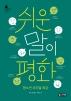 쉬운 말이 평화(10대를 위한 인문학 특강 시리즈 6)