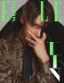 엘르(ELLE)(2020년10월호)(H형)