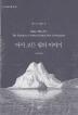 아서 고든 핌의 이야기(창비세계문학 58)