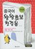 중국어 왕왕초보 첫걸음(개정판)(CD1장, 사전1권포함)