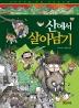 산에서 살아남기(서바이벌 만화 자연 상식 10)