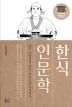 [가톨릭평화방송·평화신문]_[초대석] 권대영  한식은 세계적으로 건강한 밥상으로 갈 수 있는 가능성이 큰 음식