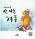 겨울깨비의 신 나는 겨울 (한글 음원 QR코드 수록)(양장본 HardCover)