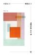 프롤로그 에필로그 박완서의 모든 책(양장본 HardCover)