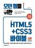모던 웹을 위한 HTML5+CSS3 바이블(3판)