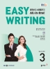 이지 라이팅(Easy Writing)(2021년 3월호)