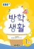 초등 여름방학생활 1학년(2020)(EBS)